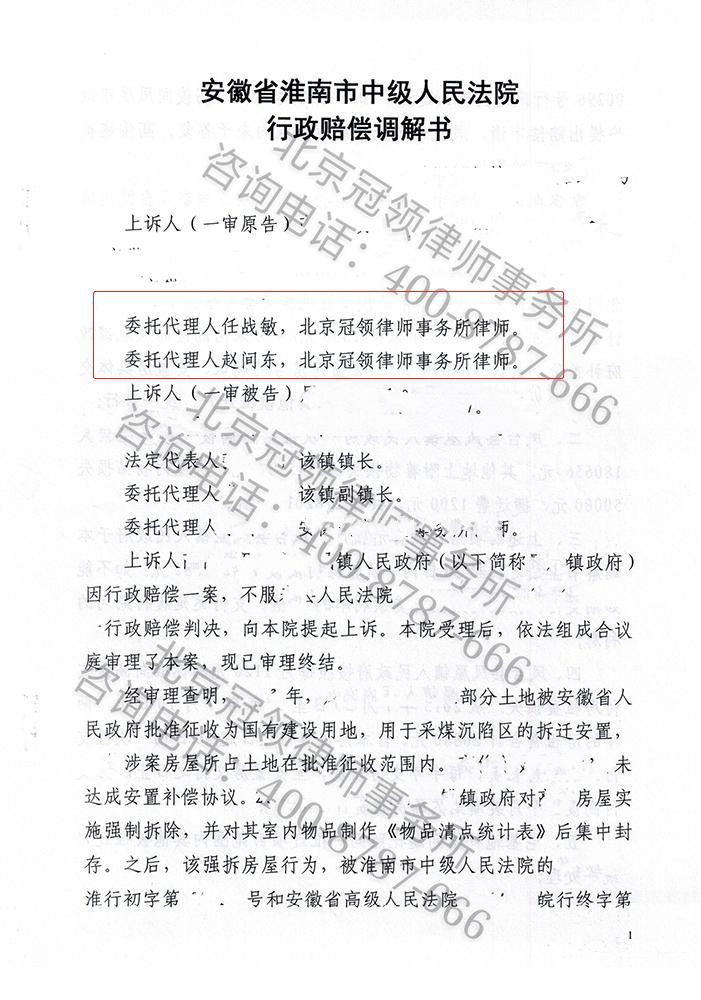 冠领房屋拆迁律师团队代理安徽淮南房屋拆除赔偿一案 调解结案