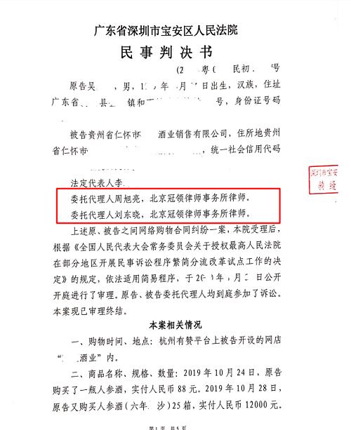 冠领代理贵州省仁怀市某酒业有限公司网络购物合同纠纷案胜诉