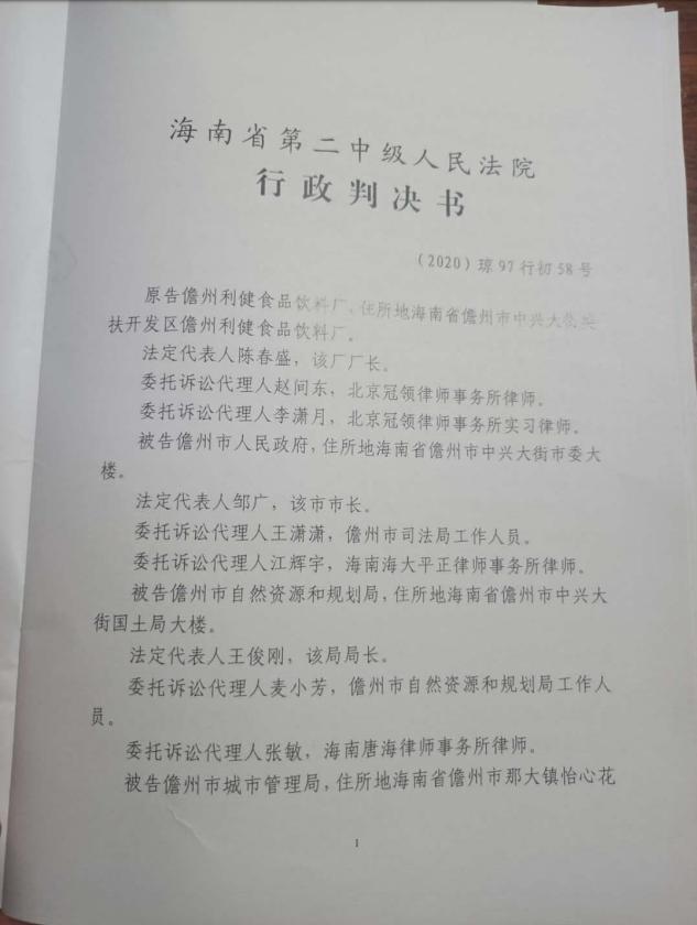 海南拆除赔偿胜诉;某知名食品厂遭违法拆迁,冠领维权胜诉