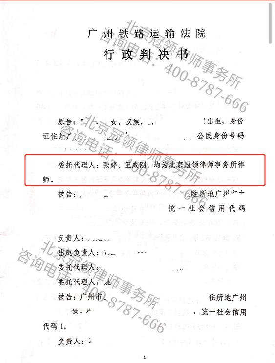 广东广州违法拆除赔偿胜诉案;冠领拆迁律师代理陈女士诉讼违法拆迁案获胜