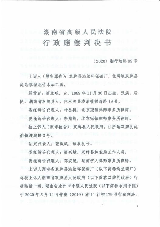 湖南永州拆迁维权胜诉;冠领代理某厂房违法拆除赔偿案 二审判决发回重审
