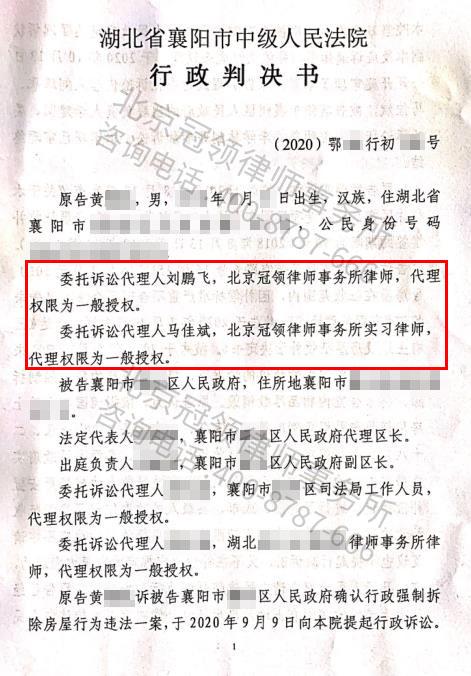 湖北襄阳拆迁律师;代理房屋被相关部门违法拆除行为案胜诉