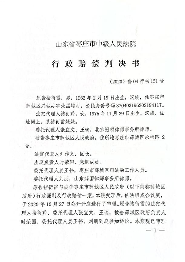 山东枣庄拆迁律师;无民事行为能力人签订的安置补偿协议是否有效?
