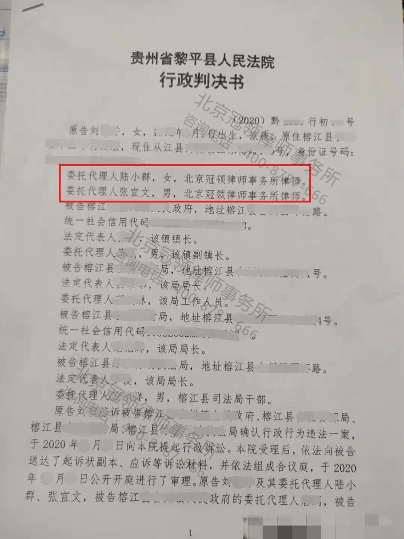 贵州黎平拆迁律师;代理违法拆迁行为案胜诉