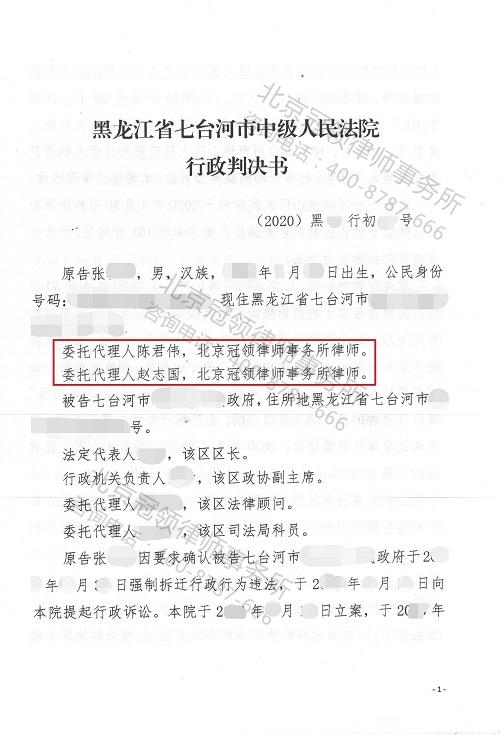 黑龙江七台河拆迁诉讼律师;代理房屋违法拆迁行为案胜诉
