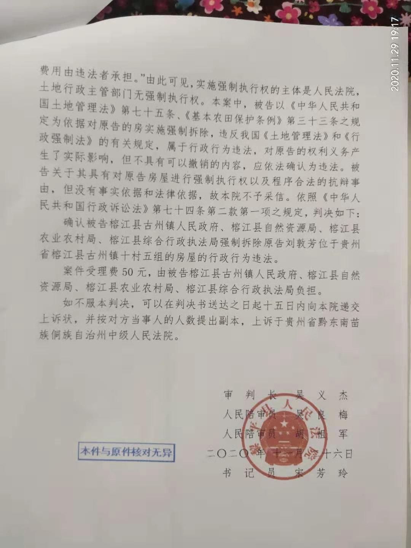贵州省黔东南州拆迁律师;房屋违法拆除行为 四被告被判决违法拆迁赔偿胜诉