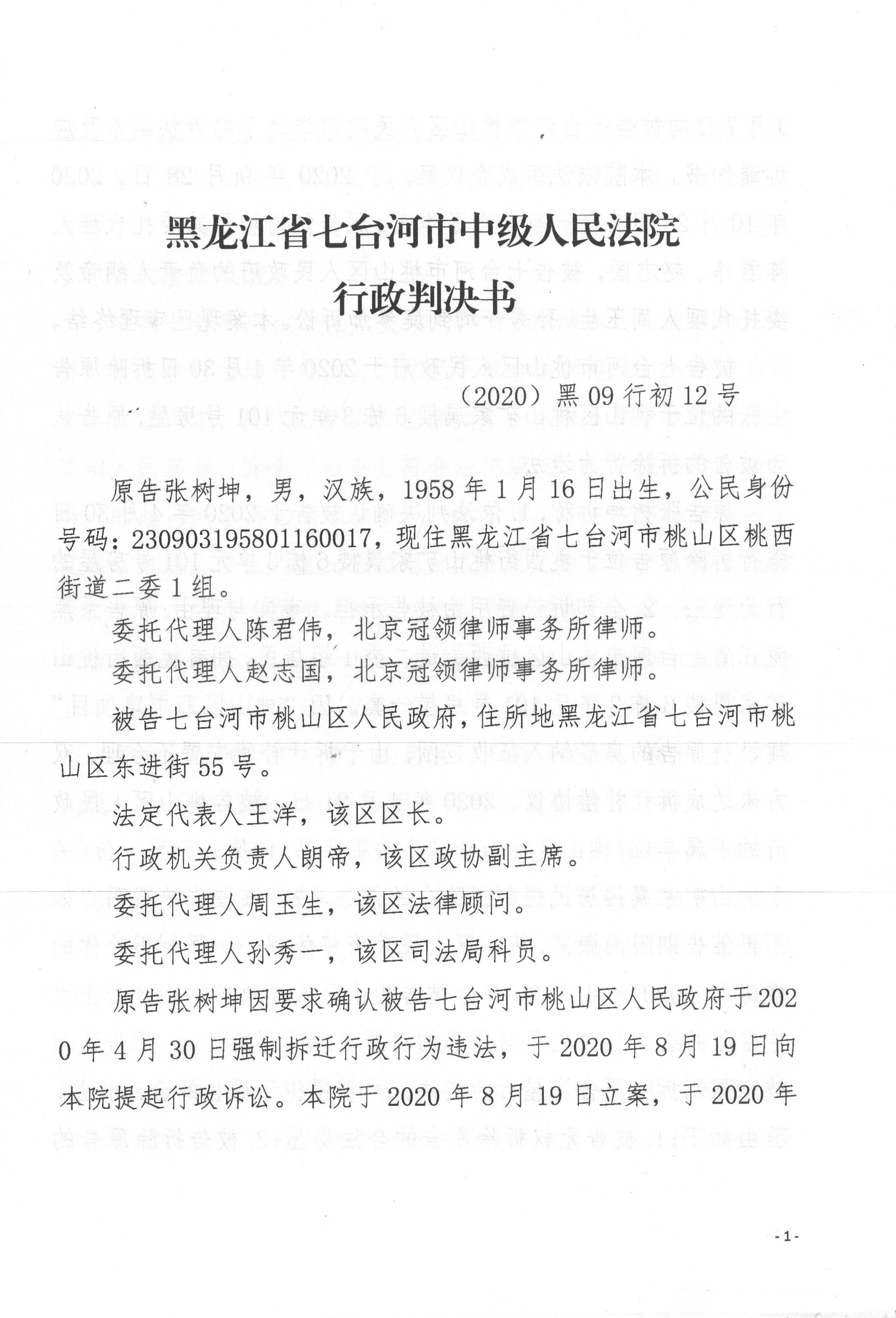 黑龙江省七台河市拆迁律师;房屋被认定成危房,一拆了之不合法