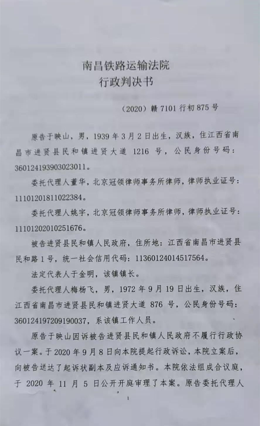江西南昌拆迁律师;代理进贤某镇行政部门不履行行政协议纠纷胜诉