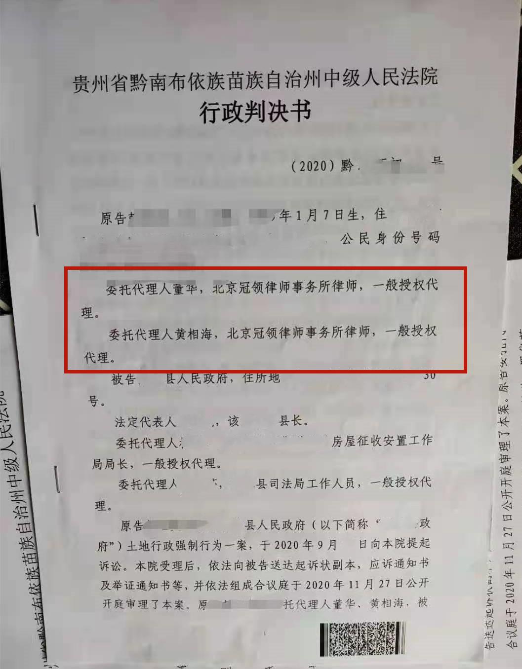 贵州默南州拆迁律师;冠领代理刘某房屋