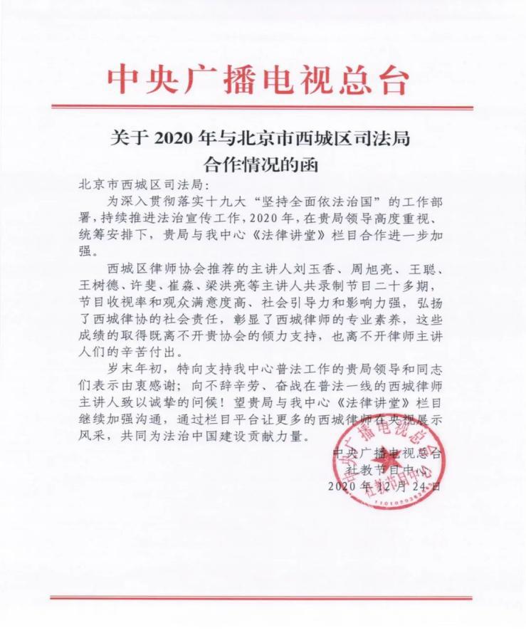 冠领快讯:西城律协受央视表扬 周旭亮律师榜上有名