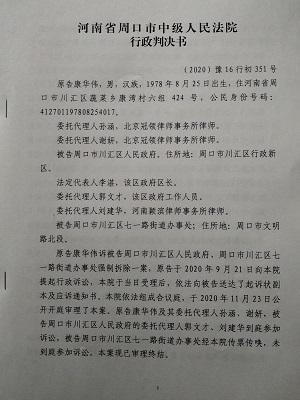 【河南省周口拆迁律师】代康先生办理安