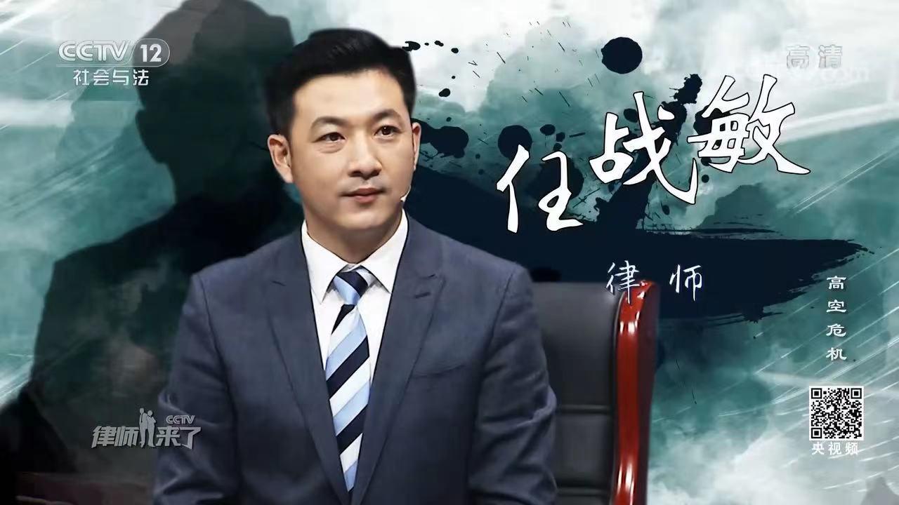 CCTV12《律师来了》:高空危机该谁担责?任战敏律师帮求助人寻找赔偿途径