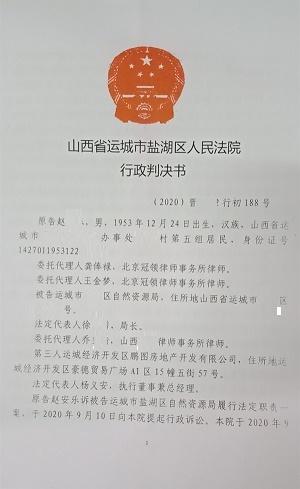 【山西省运城拆迁维权律师】行政机关不