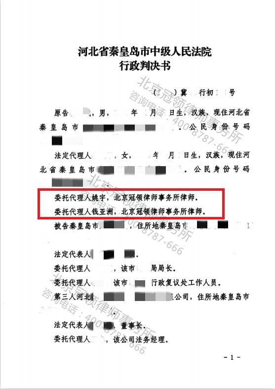 【河北省秦皇岛征收纠纷律师】代张某某