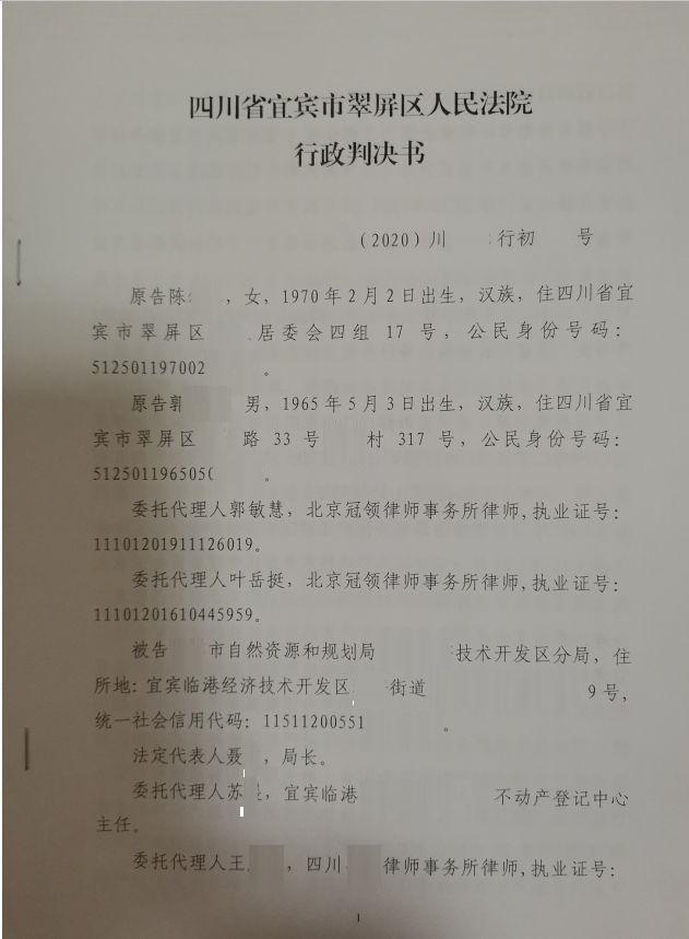 """四川省宜宾棚户区征收律师;住所""""被危"""
