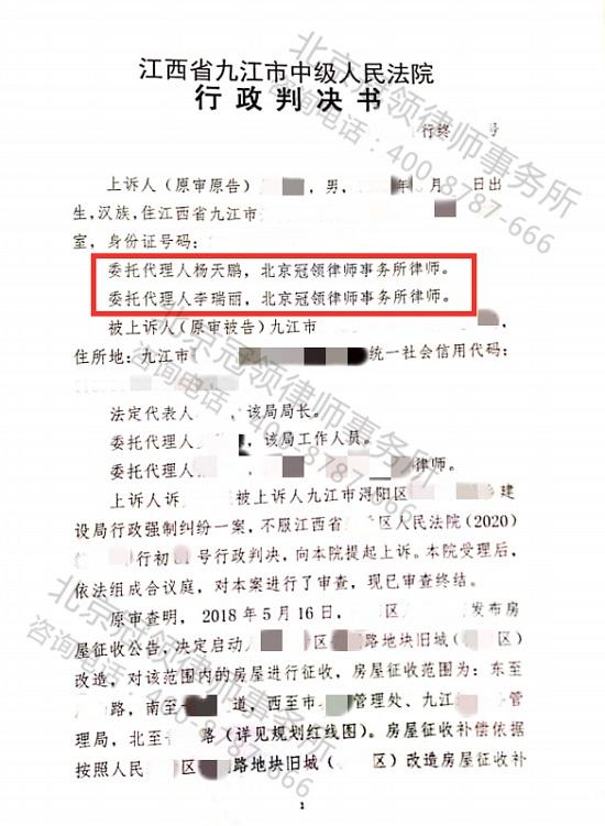 冠领行政征收案胜诉;代理江西九江市某
