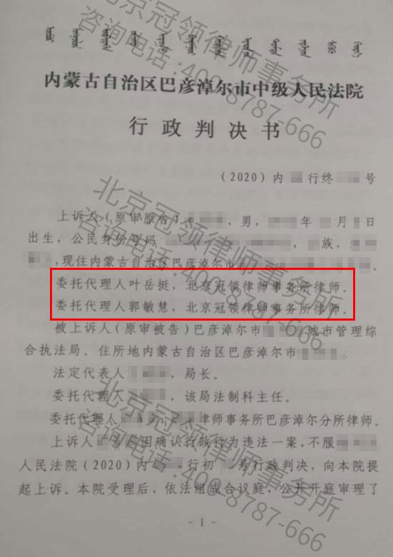 违法拆除房屋补偿胜诉;冠领代理内蒙古
