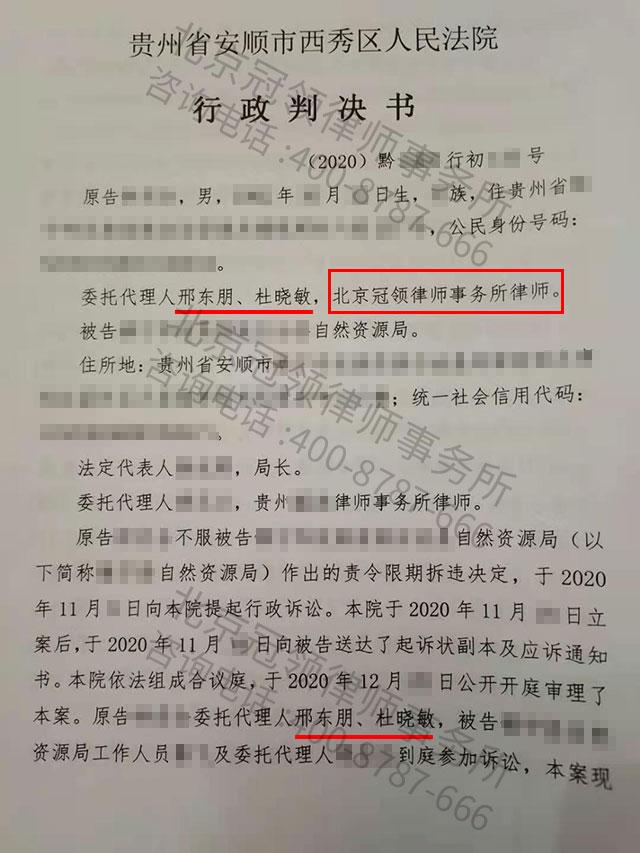 违法建筑通知书纠纷胜诉;冠领律师介入
