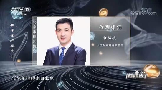 CCTV12《律师来了·租车金蝉脱壳计》 任战敏律师为求助人支招